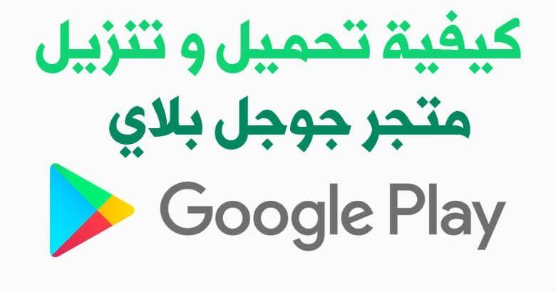 أغلب مستحدمين و زوار موقعنا يسألوننا عن طريقة تنزيل متجر جوجل بلاي أخر إصدار و ثتبيته على أجهزتهم لذلك قررنا أن نطرح لكم Google Play Google Play Store Google