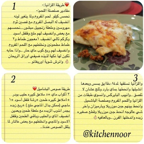 Pin By Warda Samir On شهيوات Cooking Recipes Food Yummy Food