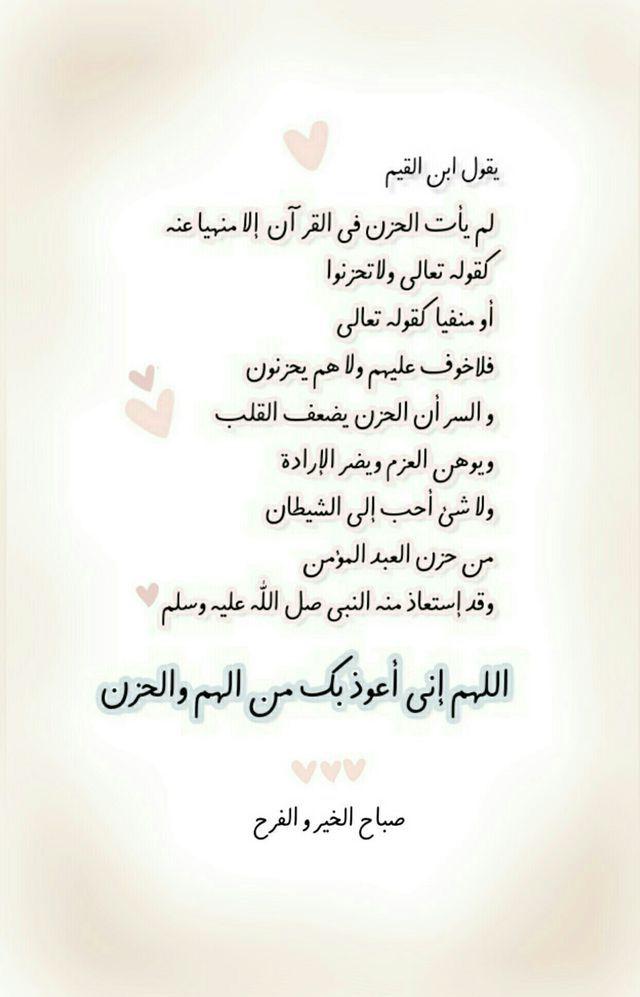 Pin By Ahlem Khawla On صباح الخير Good Morning Greetings Islamic Teachings Islam Facts