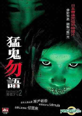 One Missed Call Japanese Movie Japanese Horror Movies Horror Movies Scariest Japanese Horror