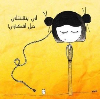 صور مضحكة عن البنات و الافكار Conceptual Illustration Arabic Calligraphy Design Beautiful Pencil Sketches