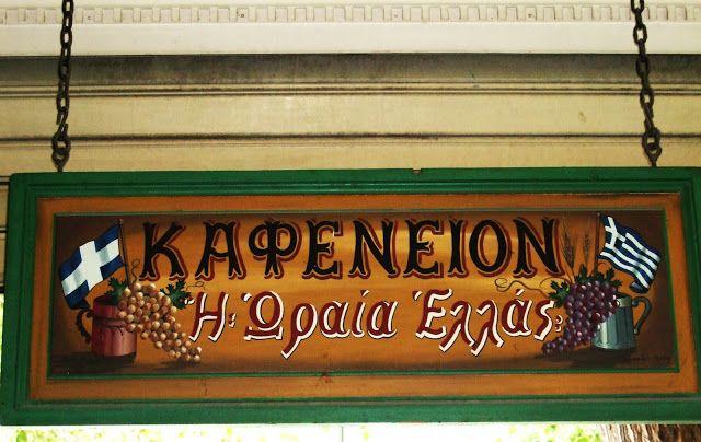 "Coffee shop ""Beautiful Greece"": NixPixMix: TRADITIONAL GREEK SHOP SIGNS"