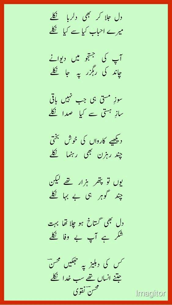 Pin By Huma Parveen On Shayeri: Ghazal Poem, Urdu Poetry, Poems