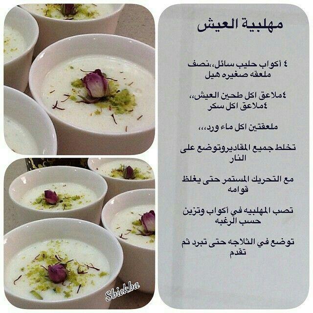 مهلبية العيش Cooking Recipes Nutritious Snacks Tasty Dishes