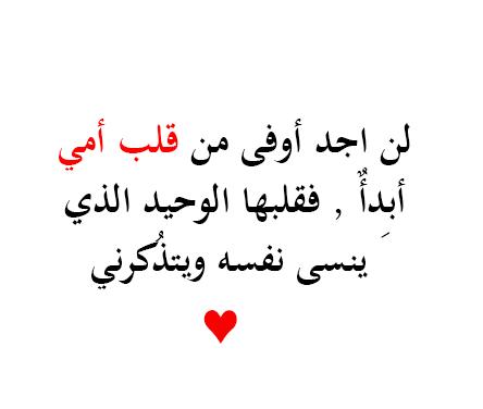 بيسيات عن الام اجمل كلام فى حب الام Quote Aesthetic Quotes Arabic Love Quotes