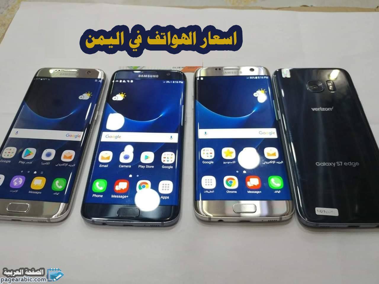 معلومات ومميزات جوال جالكسي اس 7 إيدج Samsung Galaxy Phone Galaxy Phone Samsung Galaxy