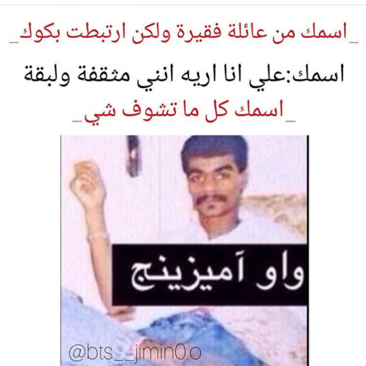 Pin By Bad Girl シ On Quote S Funny Reaction Pictures Funny Arabic Quotes Arabic Funny