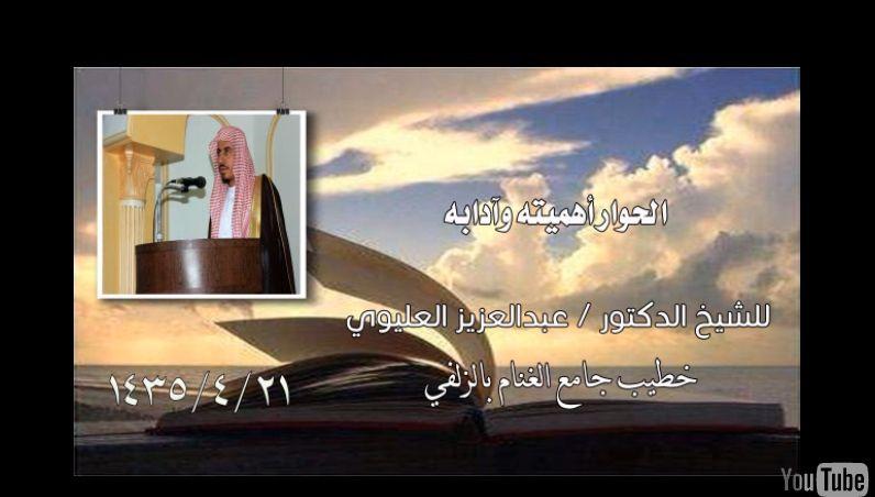 خطبة د عبدالعزيز العليوي خطيب جامع الغنام 21 4 1435هـ Pandora Screenshot Screenshots Pandora