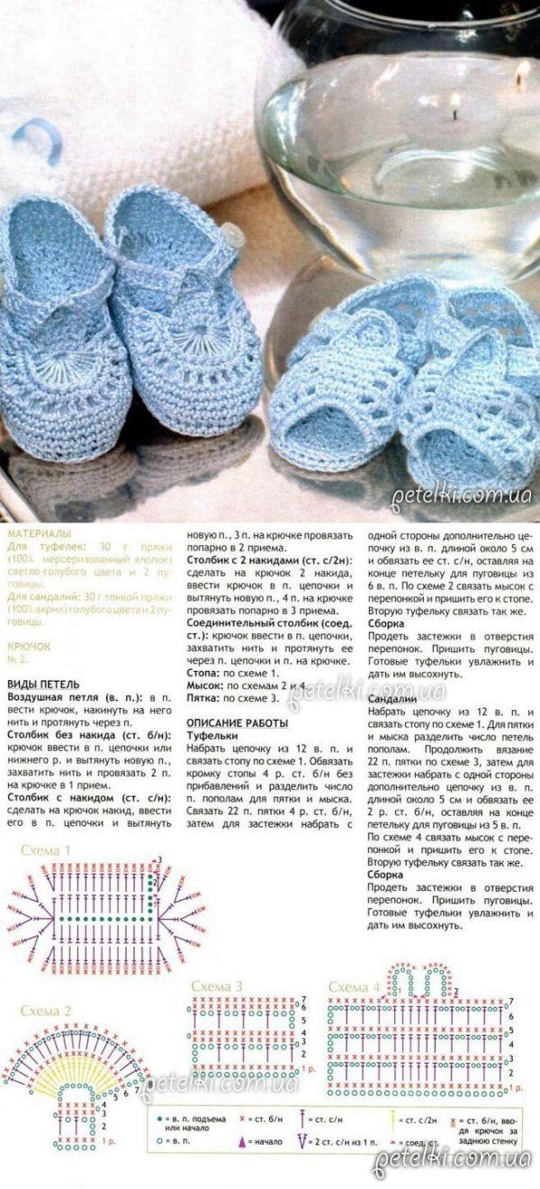 пинетки туфельки и пинетки сандалики крючком описание схемы на