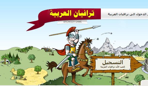 افضل لعبة استراتيجية عربية ترافيان العربية Blog Blog Posts Games