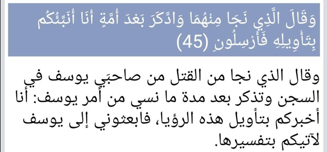 التفسير الميسر سورة يوسف Calligraphy Arabic Calligraphy