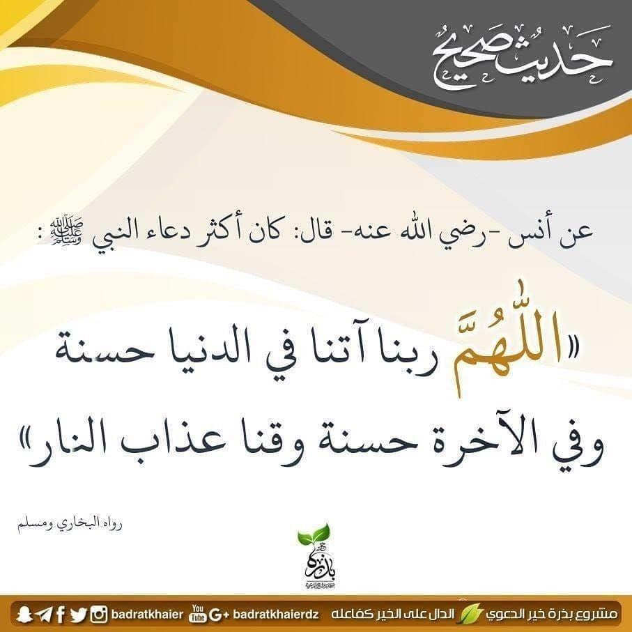 صفحة المسلم لنشر العلم النافع Arabic Calligraphy Islamic Pictures Cool Tools