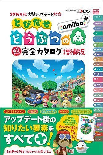 Animal Crossing New Leaf amiibo Plus Complete Catalog 2016 Fall Update 3DS Guide