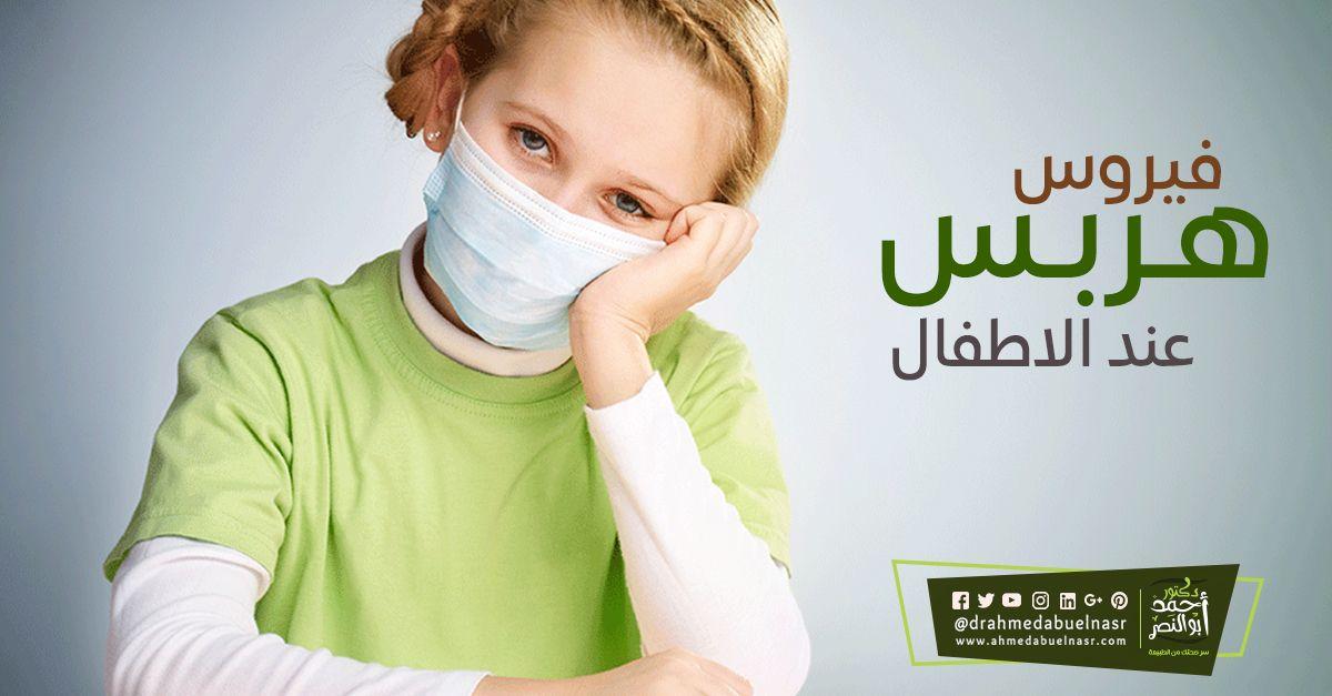 علاج فيروس الهربس الفموي عند الاطفال Baby Onesies Baby Face Baby