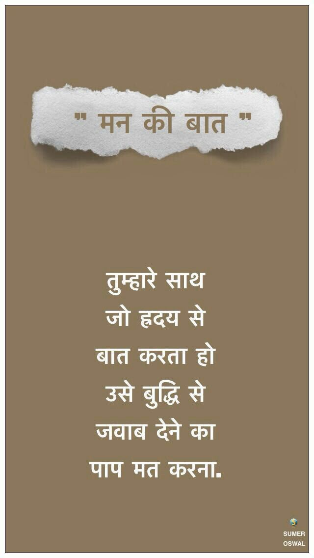 Par Kisi K Y Bat Smjh Mai Nahi Aati Hindi Quotes Hindi