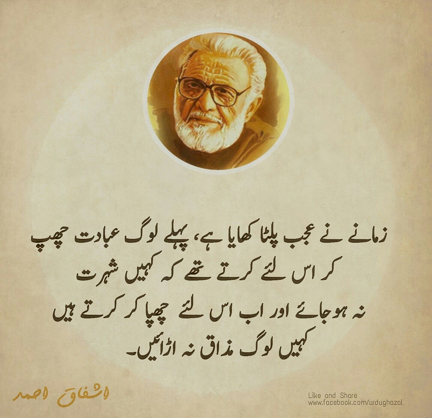 Pin by urdu ghazal on ashfaq ahmed pinterest for Bano qudsia poetry