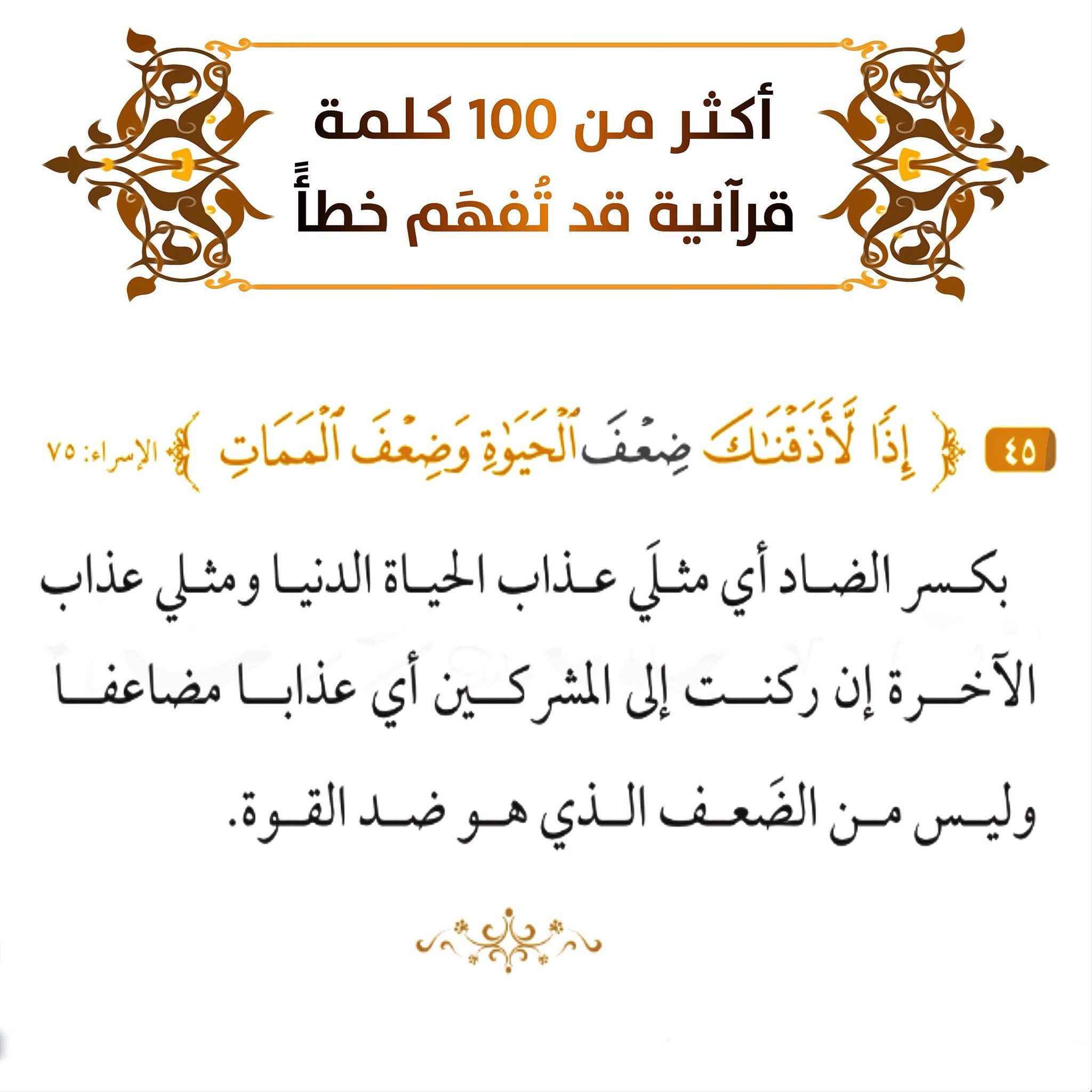 Pin By الأثر الجميل On أكثر من 100 كلمة قرآنية قد تفهم خطأ Quran Verses Beautiful Arabic Words Quran