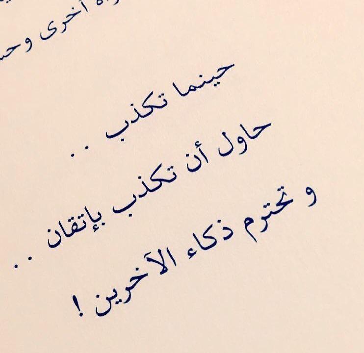 وما تنسى انو حبل الكذب كتير قصير Pretty Quotes Funny Arabic Quotes Lies Quotes