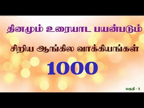 Learn small English sentences with Tamil meaning | சிறு