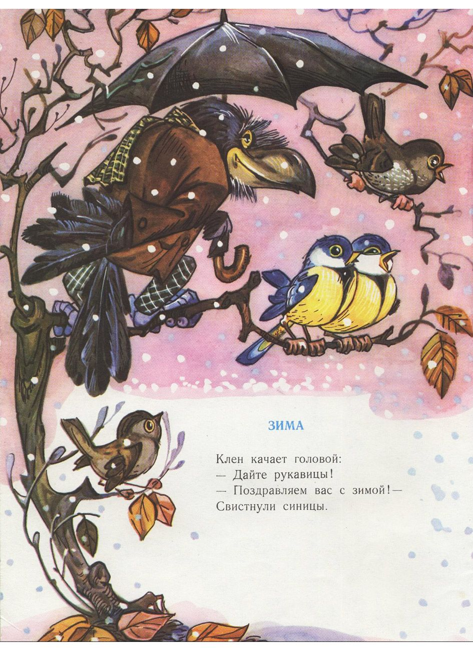 Pin by Нина on Стишки in 2020 Magazines for kids, Kids