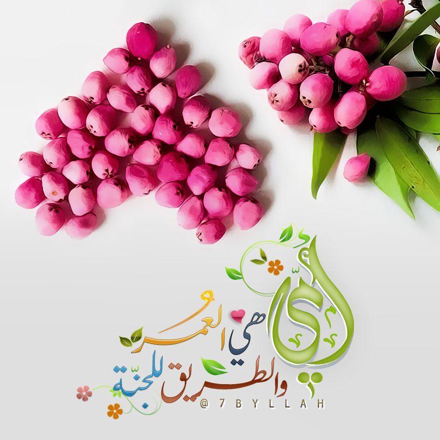 أمي هي العمر والطريق للجنة Islamic Pictures Mother And Father My Images