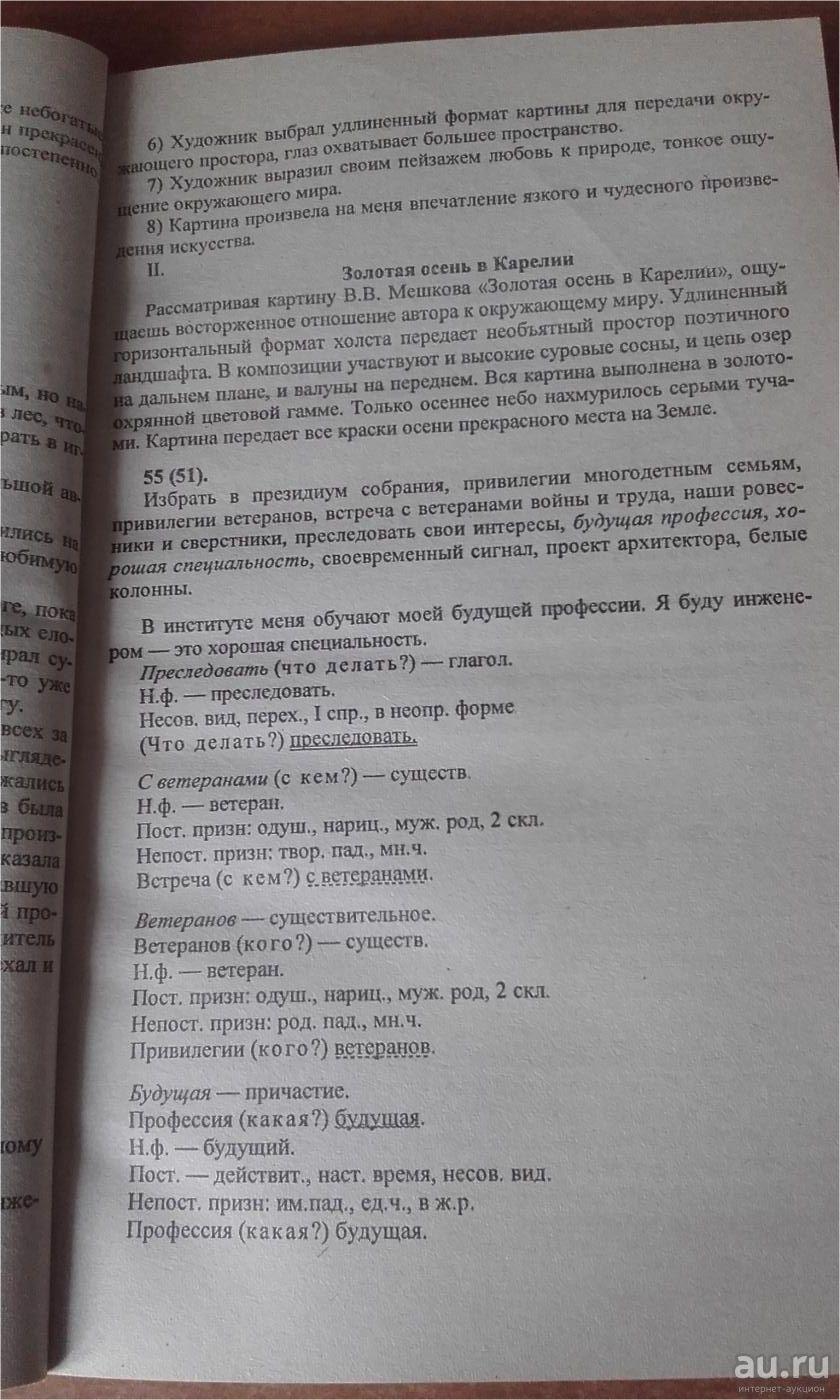 Гдз по английскому языку 11 класс юхнель наумова демченко