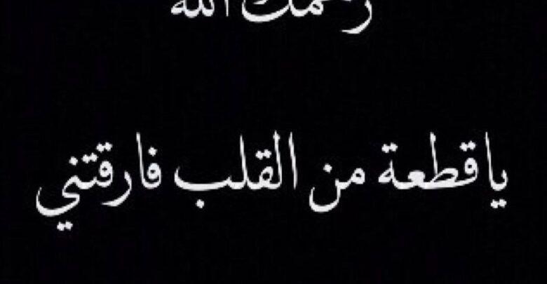 ابيات شعر عن موت الاخ كلمات تبكي الصخر Arabic Calligraphy Calligraphy