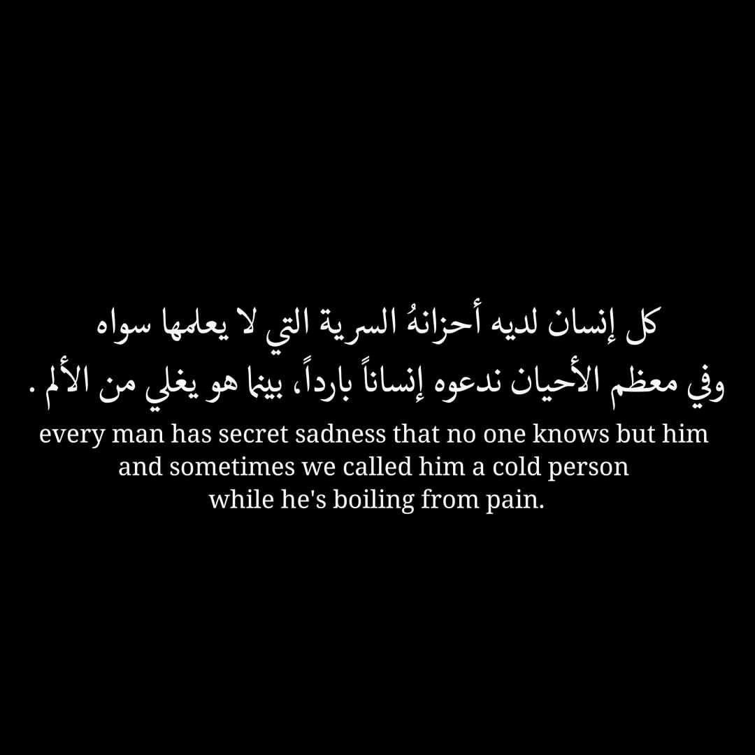 Pin By Lamar On Qoutes اقتباسات Inspirational Quotes Pictures English Love Quotes Proverbs Quotes