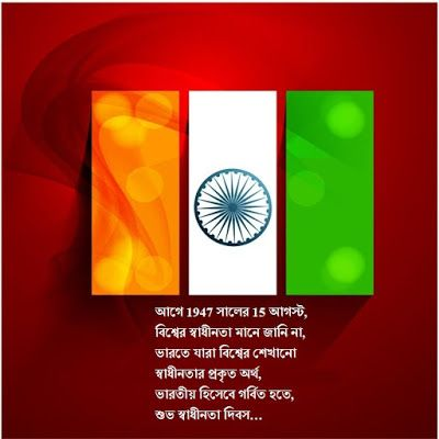 Happy Independence Day Bangla Speech ,Essay,Anchoring Script