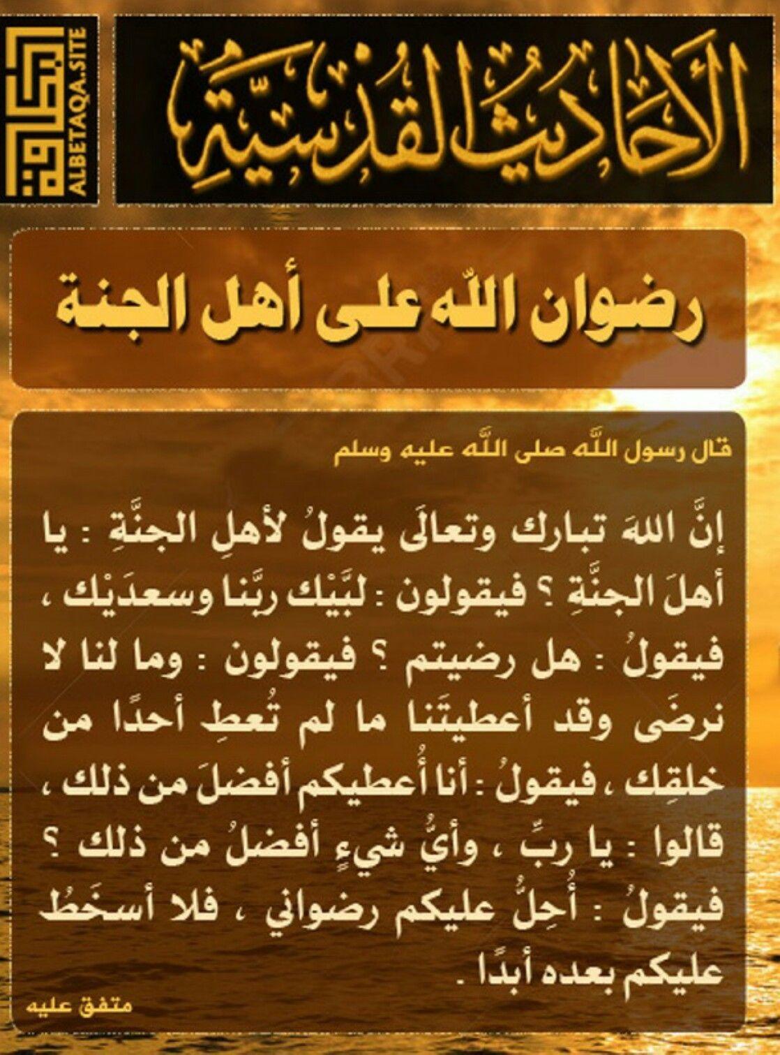 Pin By Raflam21 On سلسله الاحاديث القدسيه Islam Facts Islamic Quotes Wallpaper Muslim Greeting