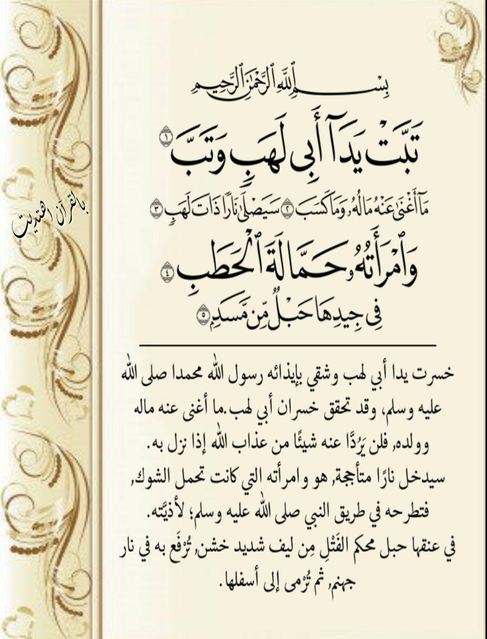 ١ ٥ المسد Hadeeth Pure Happiness Quran