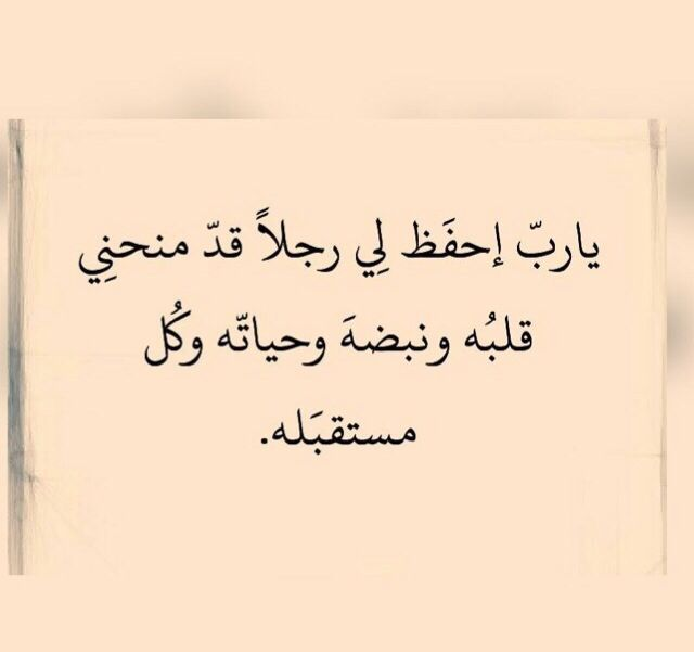 Pin By Jawza On Love Love Words Arabic Love Quotes Love Quotes