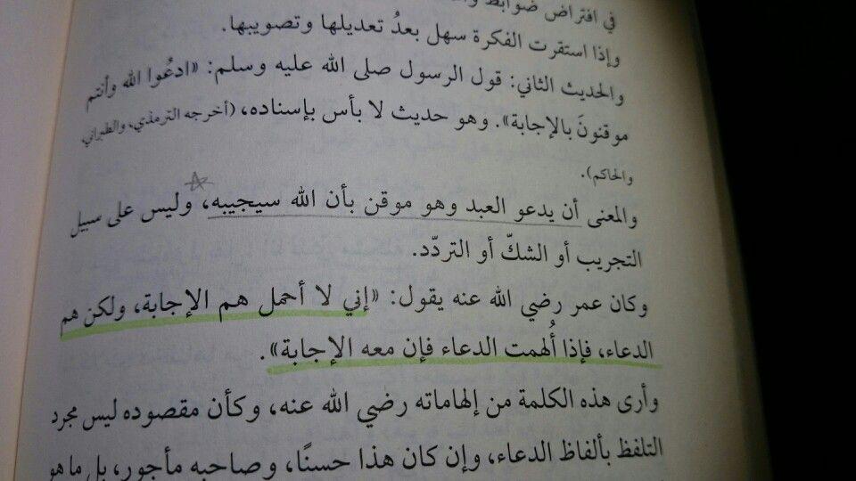 أنا وأخواتها لدي حلم د سلمان العودة