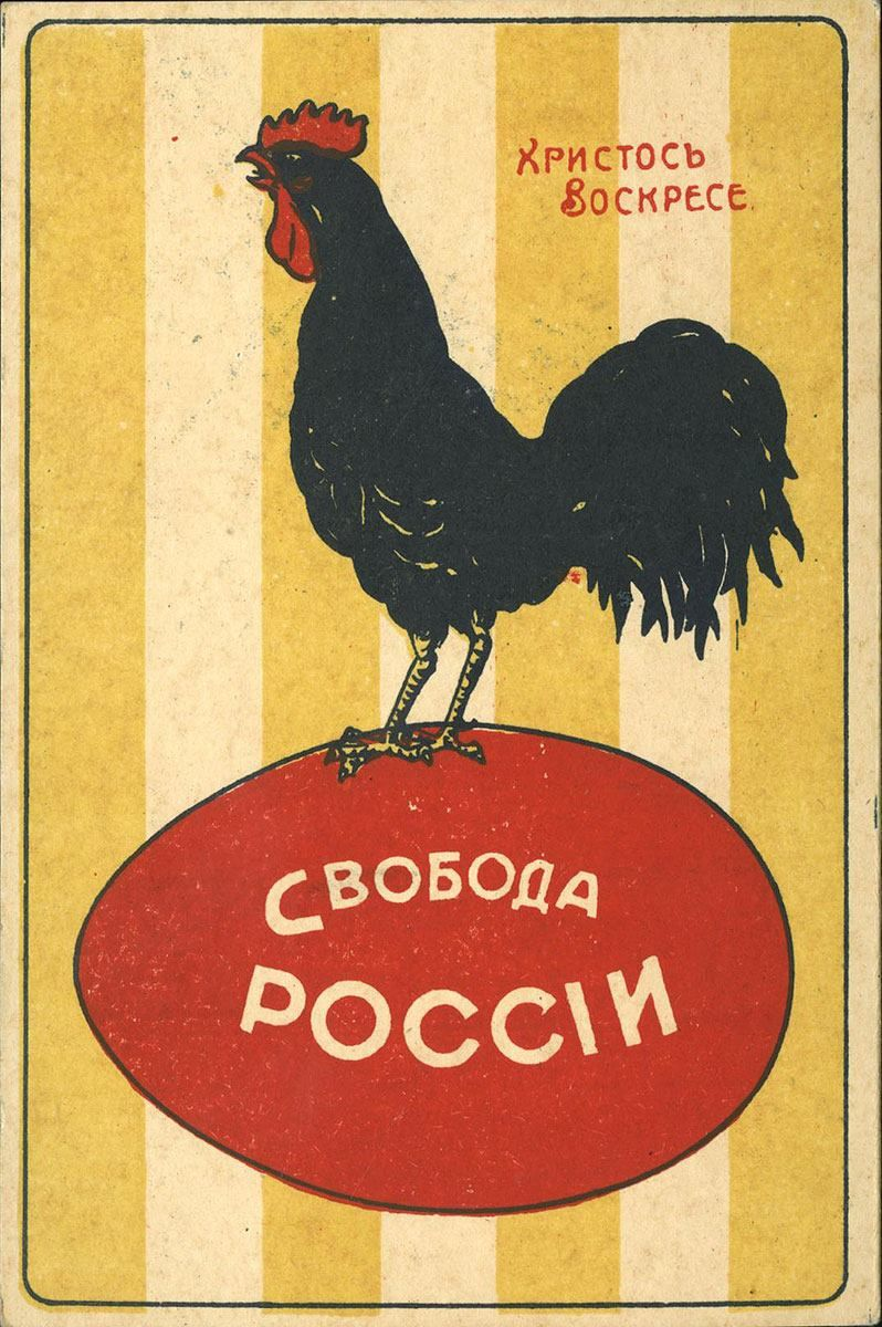 Russian easter gift cards from project1917 facebook page russian easter gift cards from project1917 facebook page negle Images