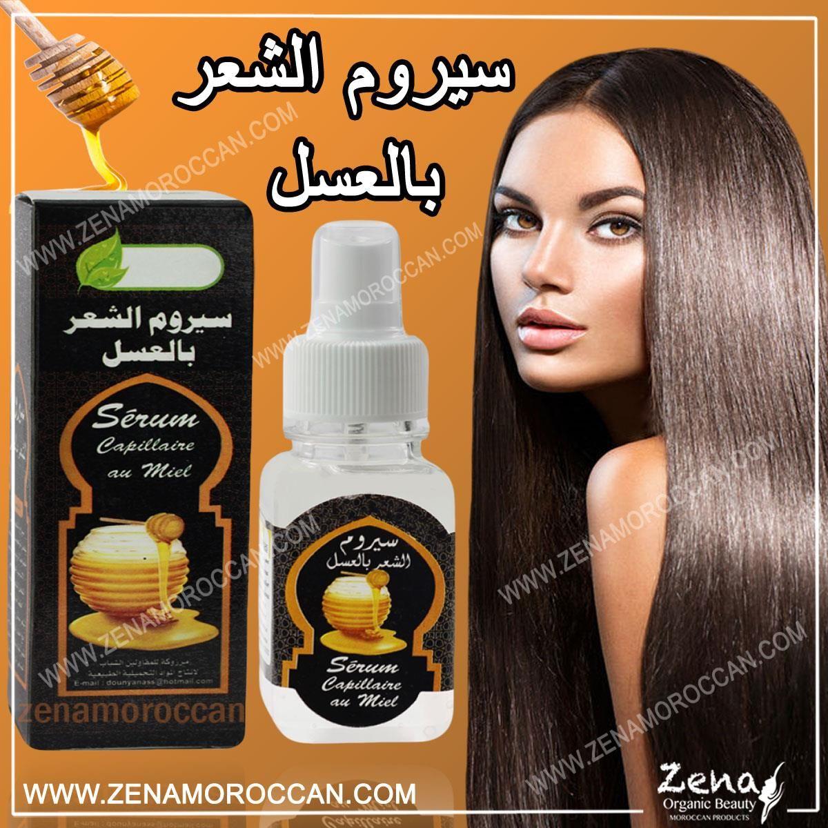 سيروم الشعر بالعسل Organic Beauty Shampoo Beauty