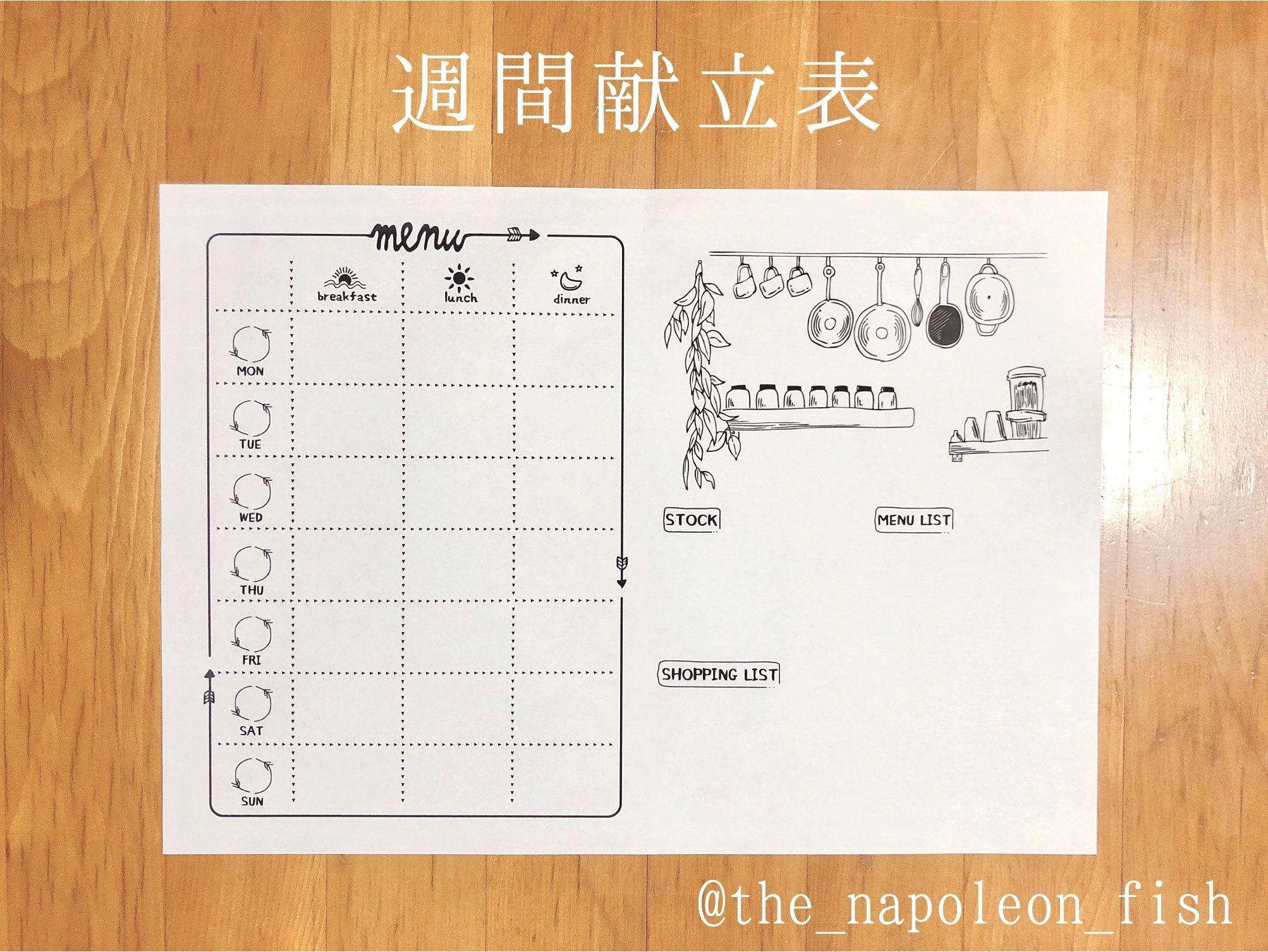 週間献立表 やまおときょすの手描き家計簿 Powered By Base 献立
