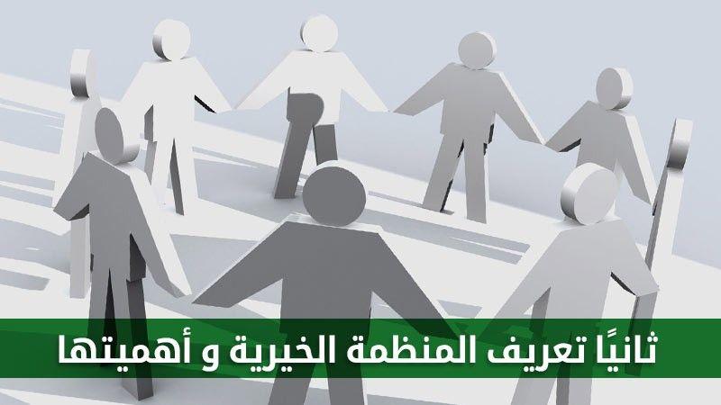 اهمية المنظمات Hammam Home Decor Decals