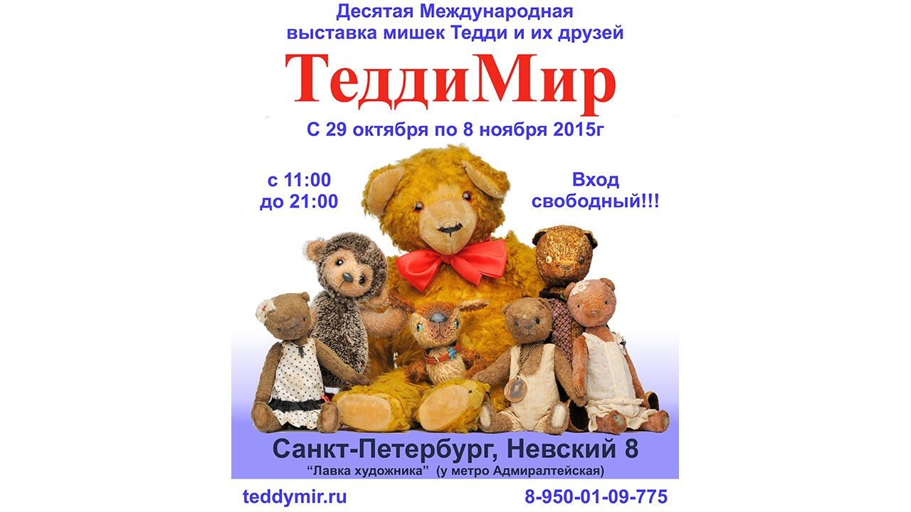 Десятая Международная выставка мишек Тедди