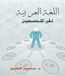 تحميل كتاب اللغة العربية لغير المتخصصين Pdf محمود الضبع Arabic Books Pdf Books Reading Pdf Books