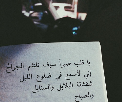 Pin By Alone In The Dark On Arabic بالعربي Sayings And Phrases Words Quotations
