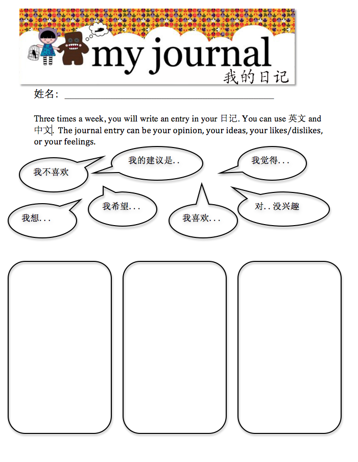 Get your students writing a Chinese Journal in the first few