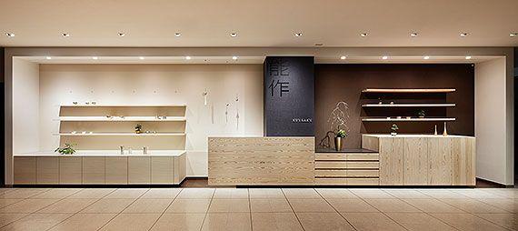 ●Koizumi Studio | 能作(金属)
