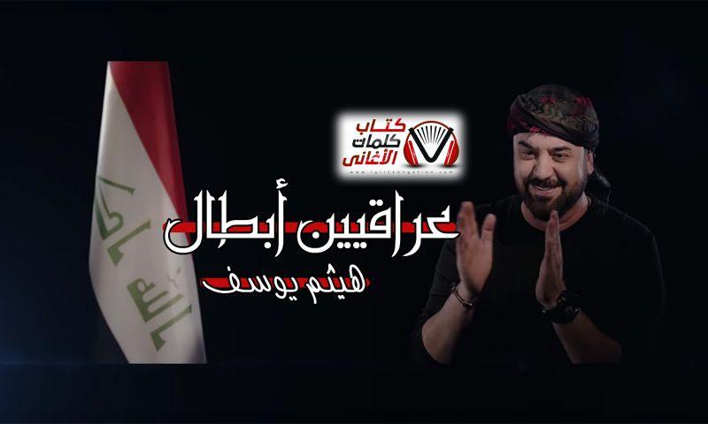 كلمات اغنية عراقيين ابطال هيثم يوسف Incoming Call Screenshot Incoming Call