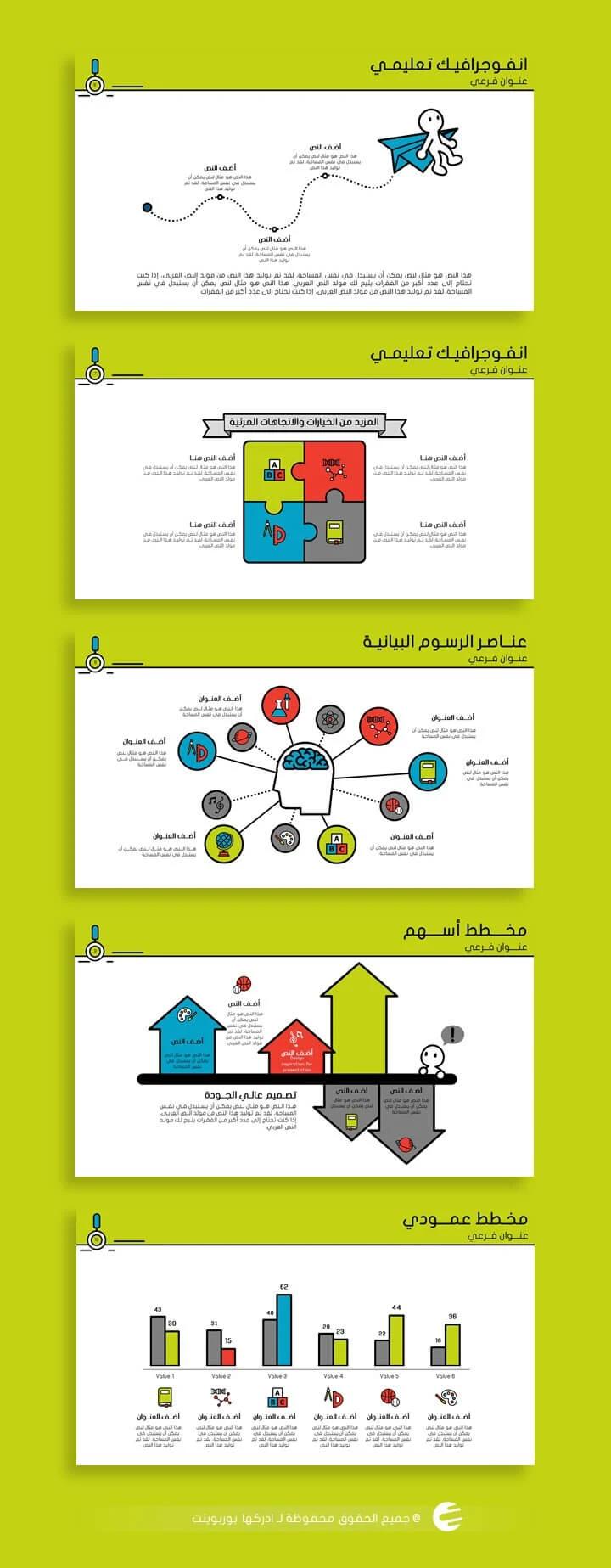 انفوجرافيك بوربوينت تعليمي جاهز لرياض الأطفال حتى المرحلة الثانوية ادركها بوربوينت Vocabulary Words Powerpoint Animation Presentation