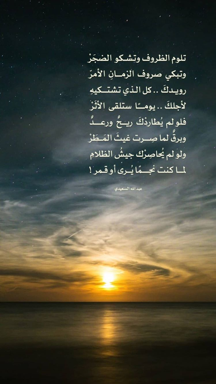 لما كنت نجما يرى أو قمر Wisdom Quotes Life Talking Quotes Quran Quotes Love