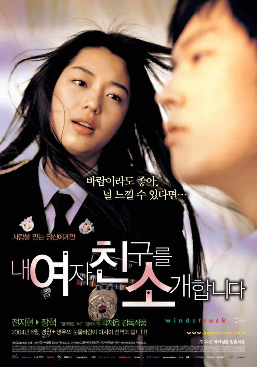 Las 9 Románticas Peliculas Coreanas Que Van A Hacer Que Te Enamores Viajando Por El Mundo Pop Romantic Drama Film Korean Drama Online Drama Film