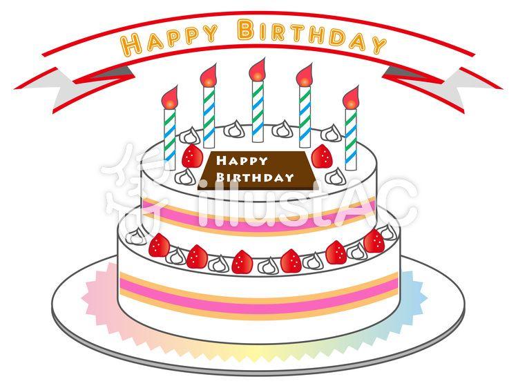 無料の印刷用ぬりえページ 最新 誕生 日 ケーキ イラスト 無料 Happy Birthday Birthday Cake Cake