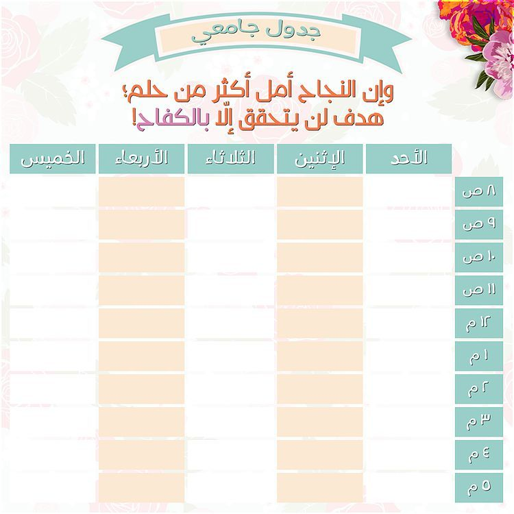 Pin By On منظمات Study Planner Printable Print Planner Planner Printables Free