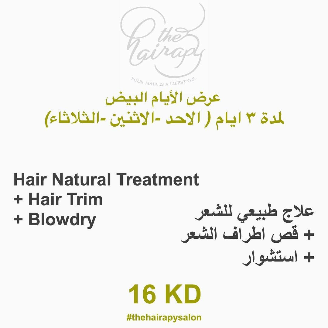 Offers Egg Days Kuwait Salon Q8 Salonsinkuwait Thehairapysalon Hair N Natural Hair Treatments Hair Trim Hair Treatment
