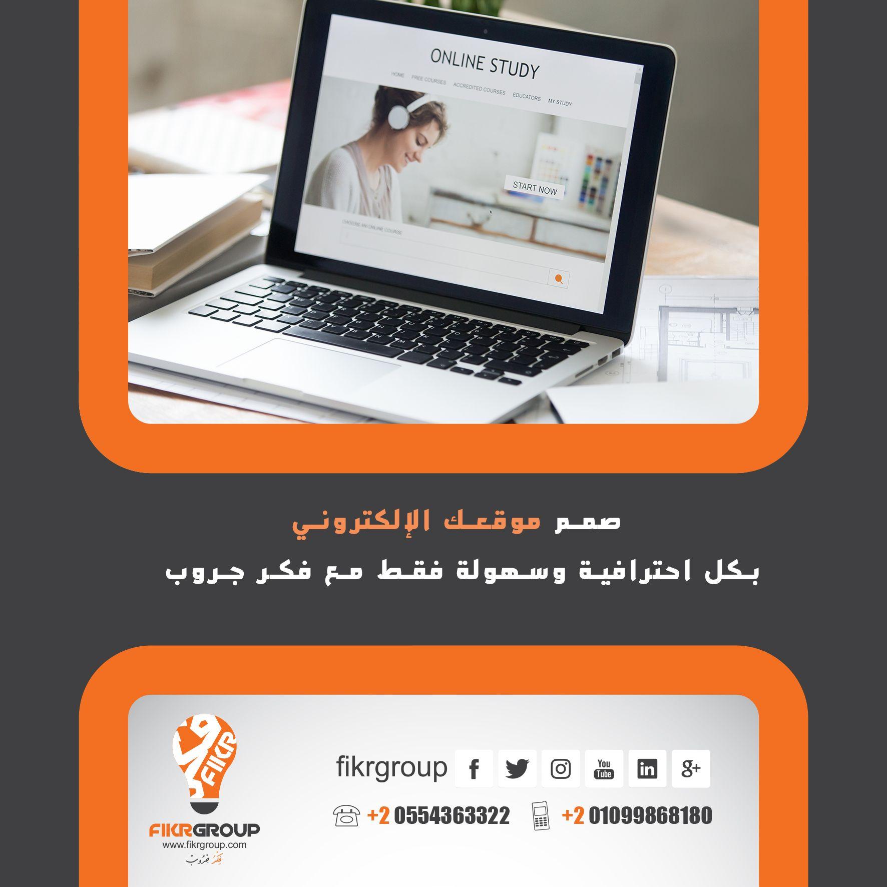 صمم موقعك الإلكتروني بكل احترافية وسهولة فقط مع فكر جروب اتصل الان 002 01099868180 0554363322 002 العنوان العا Online Study Online Electronic Products